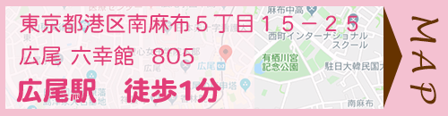 地図を開く|東京都港区南麻布5丁目15−25 広尾 六幸館|みゆき社会保険労務士事務所概要 | みゆき社会保険労務士事務所/広尾(東京都港区)