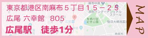 地図を開く|東京都港区南麻布5丁目15−25 広尾 六幸館|治療と職業生活の両立支援 | みゆき社会保険労務士事務所/広尾(東京都港区)
