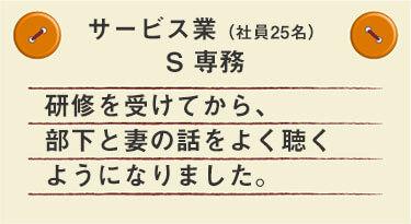 口コミ評価3治療と職業生活の両立支援 | みゆき社会保険労務士事務所/広尾(東京都港区)