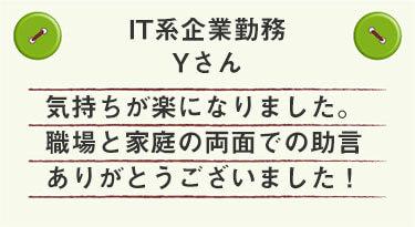 口コミ評価4治療と職業生活の両立支援 | みゆき社会保険労務士事務所/広尾(東京都港区)