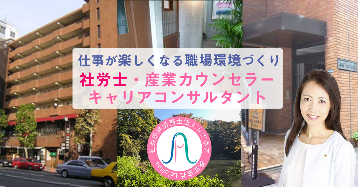 社会保険労務士法人レアホア/広尾(東京都港区)