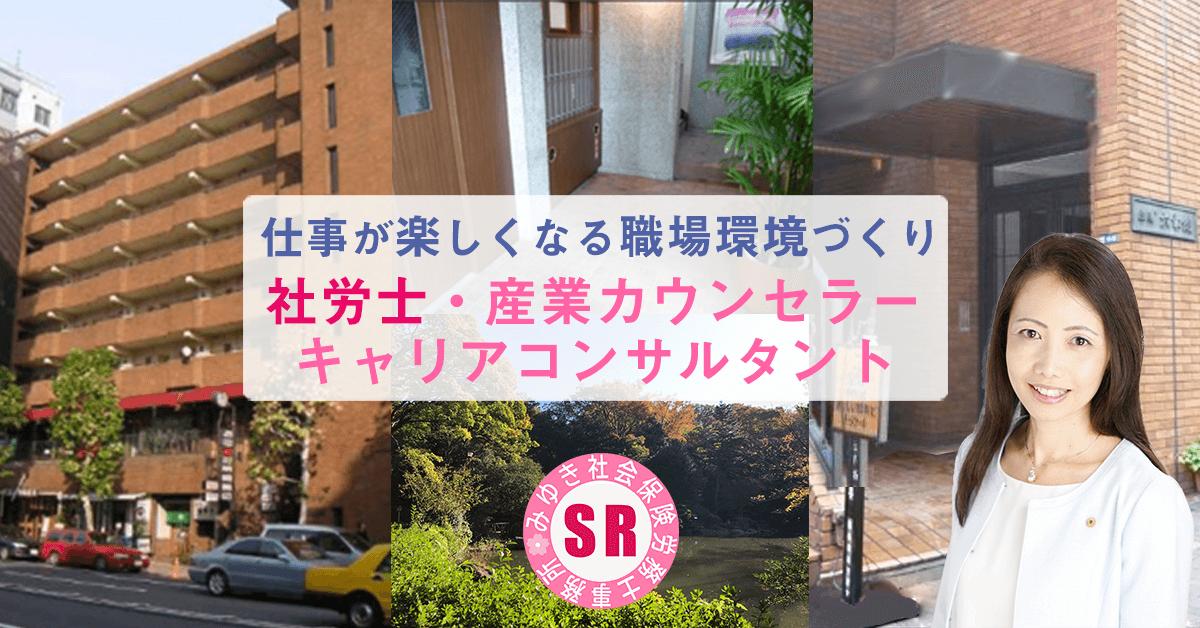 みゆき社会保険労務士事務所/広尾(東京都港区)