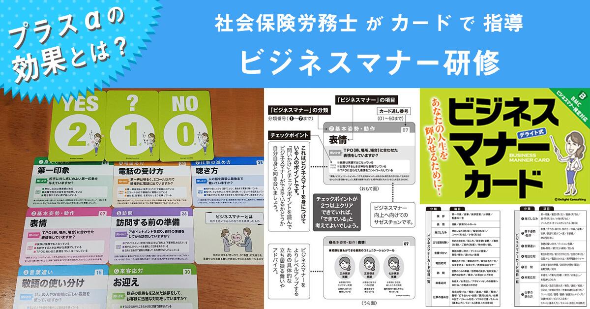 ビジネスマナー研修・ビジネスマナーカード