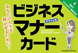 ビジネスマナーカード